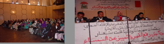 MOROCCO: 2009 WOMEN'S CONFERENCE IN QUNEITRA